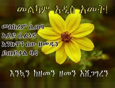 Ethiopian New Year Celebration Event In Gaborone Botswana